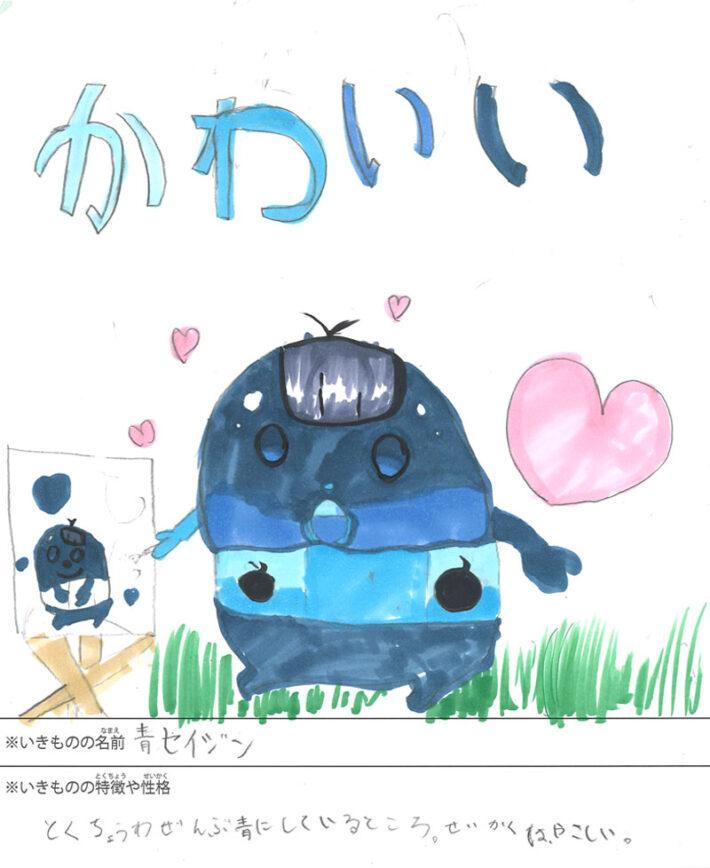 青セイジン