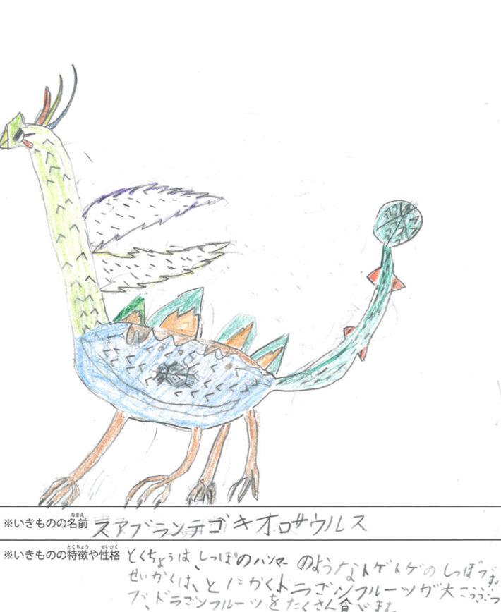 スアブランテゴキオロサウルス