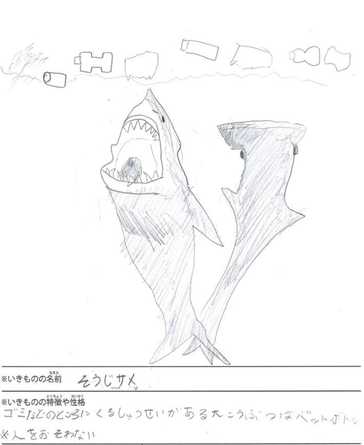 そうじサメ