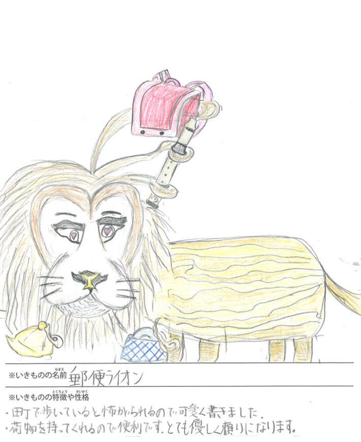 郵便ライオン