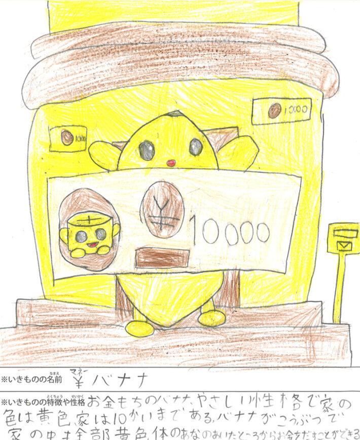 ¥(マネー)バナナ