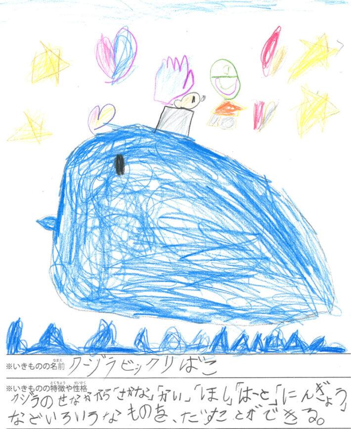クジラビックリばこ