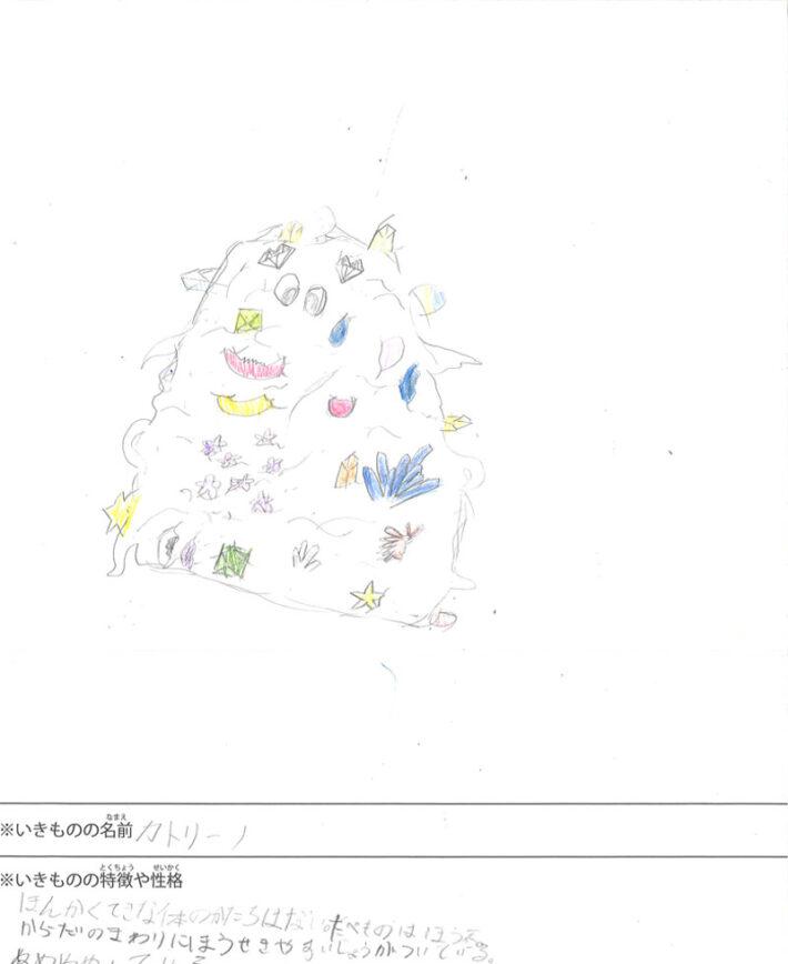 カトリ―ノ