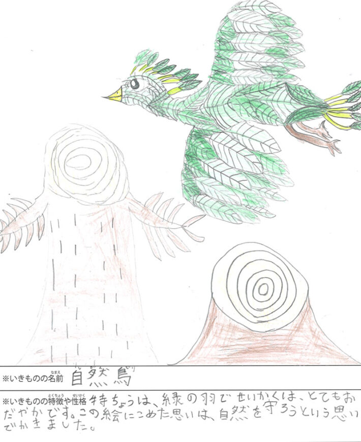 自然鳥(しぜんどり)