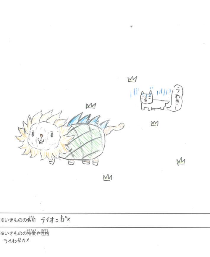 ライオンガメ