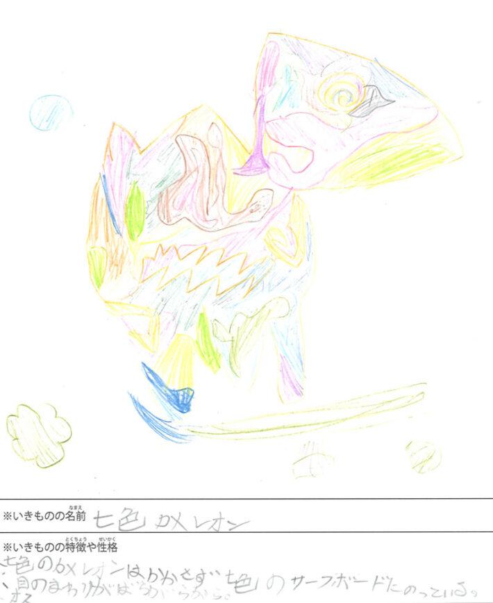 七色カメレオン